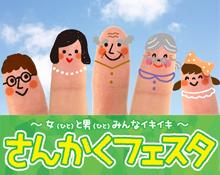 男女共同参画で自分らしく輝こう! さんかくフェスタ2021の画像