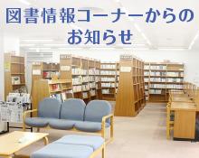 3月の図書情報コーナーの画像