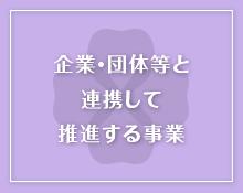 豊田おもちゃの図書館とよちゃんライブラリー共催 子育て応援事業の画像