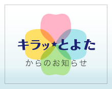 【お知らせ】臨時休館のお知らせの画像