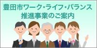 豊田市ワーク・ライフ・バランス推進事業
