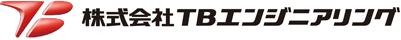 株式会社TBエンジニアリング