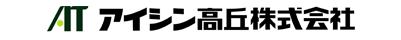 アイシン高丘株式会社